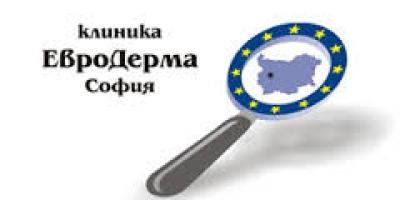 Дерматологична клиника - Евро Дерма