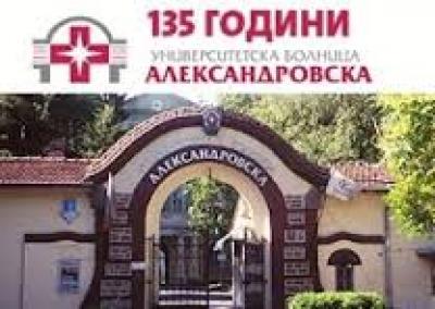 Дерматология Александровска болница - София