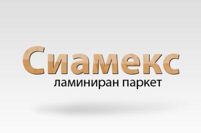 Сиамекс ЕООД - ламинирани паркети на най-ниски цени