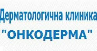 """Дерматологична клиника """"ОНКОДЕРМА"""""""
